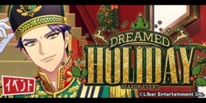 【A3】DREAMED HOLIDAY