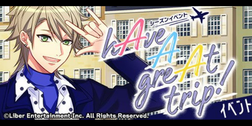 【A3】イベント「hAve A greAt trip」